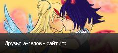 Друзья ангелов - сайт игр