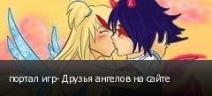 портал игр- Друзья ангелов на сайте