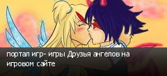 портал игр- игры Друзья ангелов на игровом сайте
