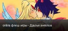 online флеш игры - Друзья ангелов