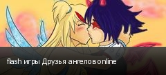 flash игры Друзья ангелов online