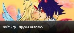 сайт игр - Друзья ангелов
