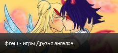 флеш - игры Друзья ангелов