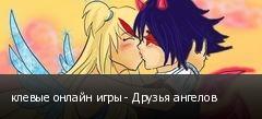клевые онлайн игры - Друзья ангелов