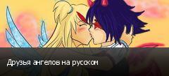 Друзья ангелов на русском