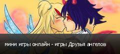 мини игры онлайн - игры Друзья ангелов