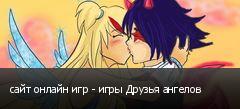 сайт онлайн игр - игры Друзья ангелов