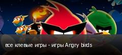все клевые игры - игры Angry birds