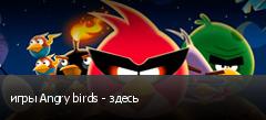 игры Angry birds - здесь