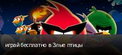 играй бесплатно в Злые птицы