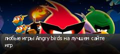любые игры Angry birds на лучшем сайте игр
