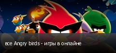 все Angry birds - игры в онлайне