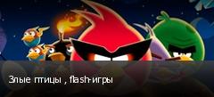 Злые птицы , flash-игры