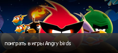 поиграть в игры Angry birds