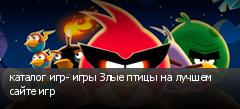 каталог игр- игры Злые птицы на лучшем сайте игр