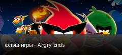 флэш-игры - Angry birds