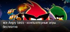 все Angry birds - компьютерные игры бесплатно