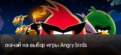 скачай на выбор игры Angry birds