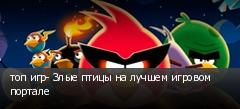 топ игр- Злые птицы на лучшем игровом портале