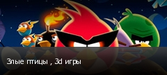 Злые птицы , 3d игры