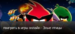 поиграть в игры онлайн - Злые птицы