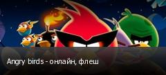 Angry birds - онлайн, флеш