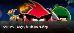 все игры Angry birds на выбор