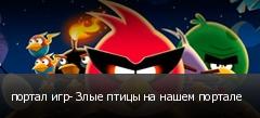 портал игр- Злые птицы на нашем портале