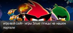 игровой сайт- игры Злые птицы на нашем портале