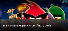 все лучшие игры - игры Angry birds