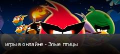 игры в онлайне - Злые птицы