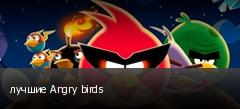 лучшие Angry birds