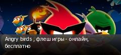 Angry birds , флеш игры - онлайн, бесплатно