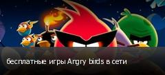 бесплатные игры Angry birds в сети