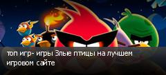 топ игр- игры Злые птицы на лучшем игровом сайте