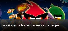 все Angry birds - бесплатные флэш игры