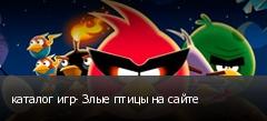 каталог игр- Злые птицы на сайте
