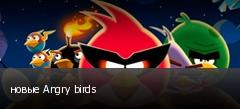 новые Angry birds