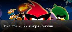Злые птицы , мини игры - онлайн