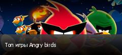 Топ игры Angry birds