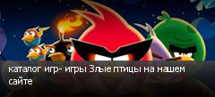 каталог игр- игры Злые птицы на нашем сайте