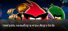 поиграть на выбор в игры Angry birds