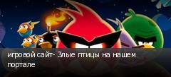 игровой сайт- Злые птицы на нашем портале
