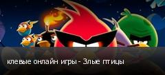клевые онлайн игры - Злые птицы