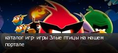 каталог игр- игры Злые птицы на нашем портале