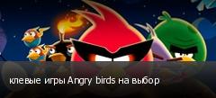 клевые игры Angry birds на выбор