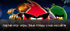 портал игр- игры Злые птицы у нас на сайте