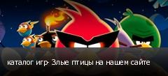 каталог игр- Злые птицы на нашем сайте
