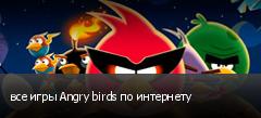 все игры Angry birds по интернету