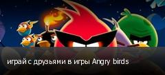 играй с друзьями в игры Angry birds